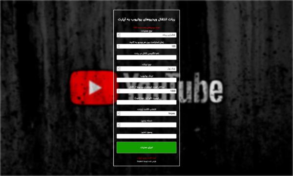 اسکریپت انتقال ویدیو از یوتیوب به آپارات